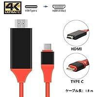 USB Type-C to HDMI ケーブル1.8M 4K 60Hz Thunderbolt3対応 タイプC to HDMI USB-C 変換コネクター TV/iMac Pro 2017 / MacBook Pro 2016 / ChromeBook Pixel/Galaxy Note8 / S8など適用 ブラック