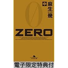 ZERO(中) 【電子版限定特典付き】 (幻冬舎文庫)