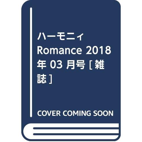 ハーモニィRomance 2018年 03 月号 [雑誌]
