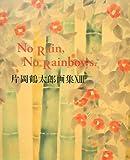 片岡鶴太郎画集〈13〉No Rain,No Rainbows.