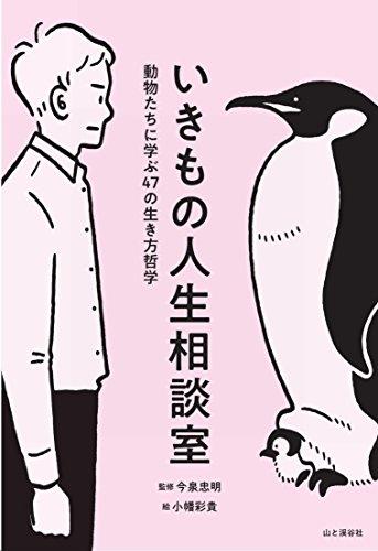 [画像:いきもの人生相談 動物たちに聞いた47の生き方哲学]