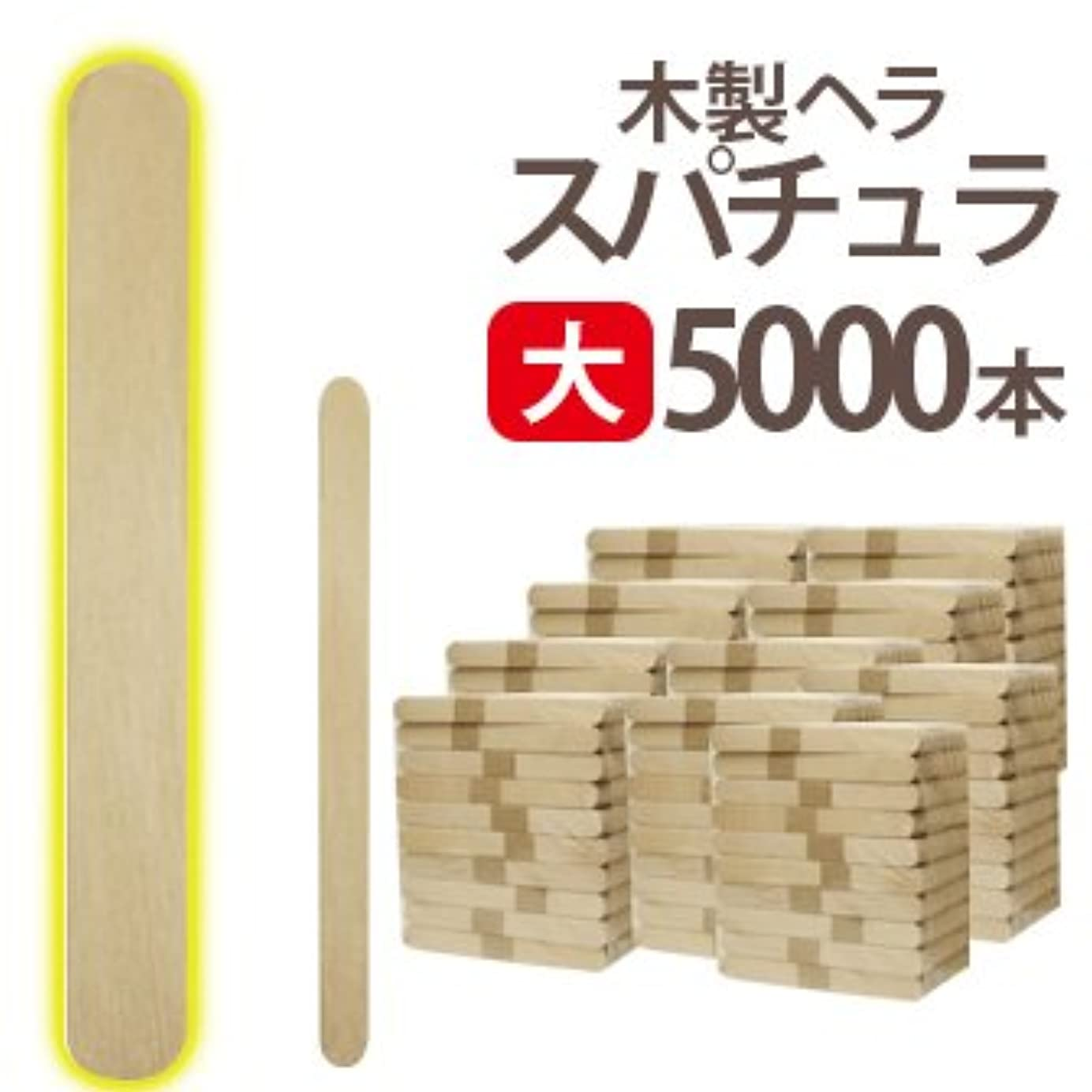 大 ブラジリアンワックス 業務用5000本 スパチュラ Aタイプ(個別梱包なし 150×16)