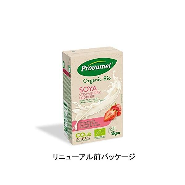 プロヴァメル ストロベリー豆乳 250ml×15本の紹介画像2