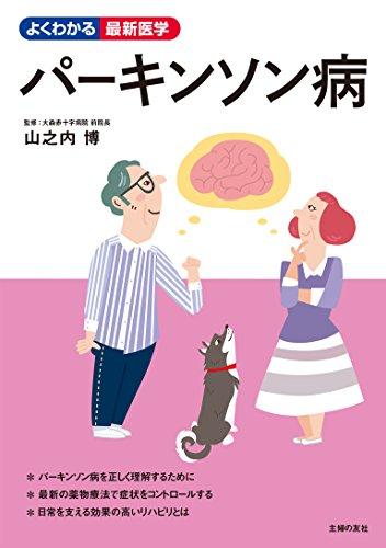 パーキンソン病 (よくわかる最新医学シリーズ)