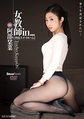 女教師in.(脅迫スイートルーム) 阿部栞菜 ドリームチケット [DVD]