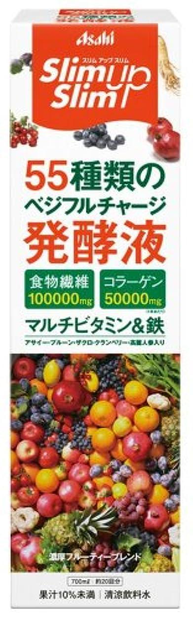 冷えるモザイク許容スリムアップスリム 55種類のベジフルチャージ発酵液 700ml