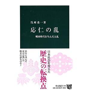 応仁の乱 - 戦国時代を生んだ大乱 (中公新書)