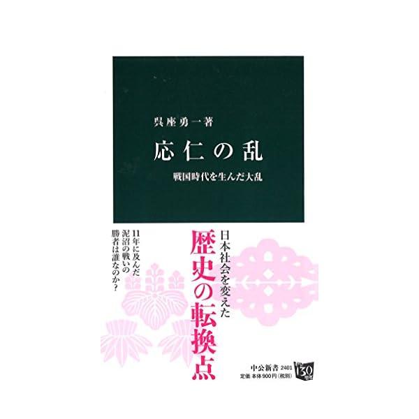 応仁の乱 - 戦国時代を生んだ大乱 (中公新書)の商品画像