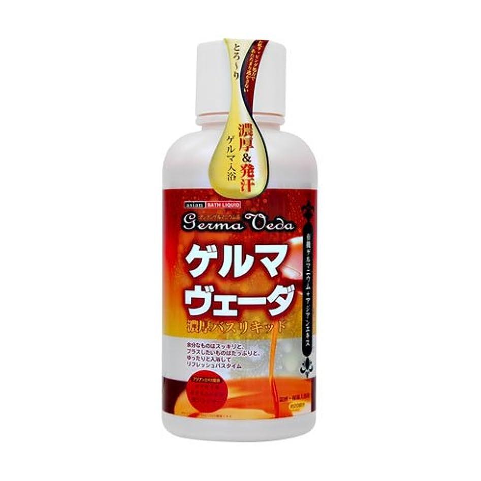 熟すほこりっぽい信頼性のあるゲルマヴェーダ バスリキッド ボトル 400ML