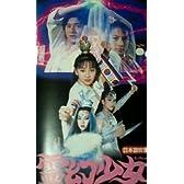 霊幻少女 帰ってきたテンテン [VHS]