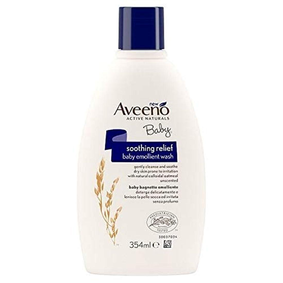 古風な殺人入射[Aveeno] Aveeno赤ちゃんなだめるような救済エモリエントウォッシュ354ミリリットル - Aveeno Baby Soothing Relief Emollient Wash 354ml [並行輸入品]