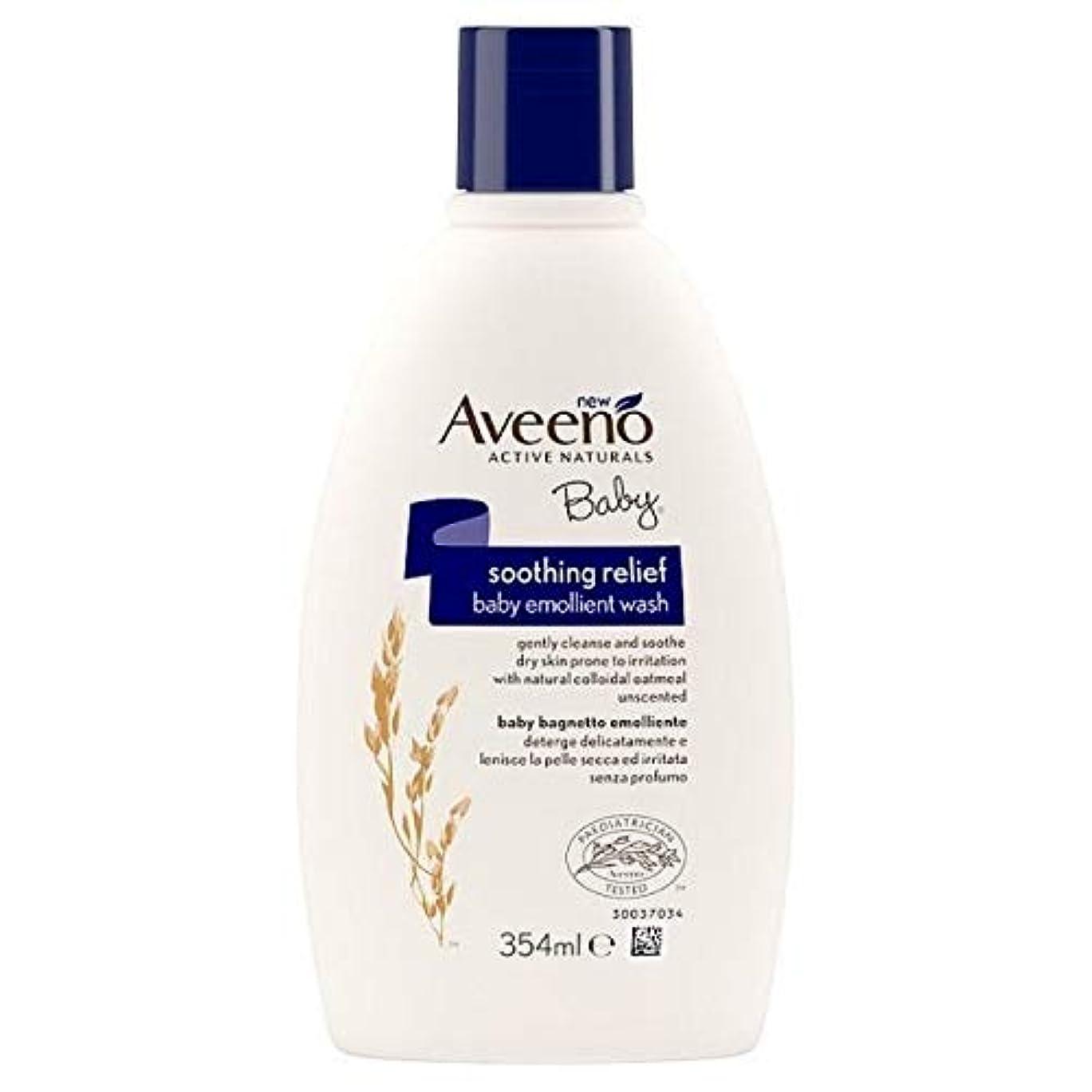 放棄された解任農民[Aveeno] Aveeno赤ちゃんなだめるような救済エモリエントウォッシュ354ミリリットル - Aveeno Baby Soothing Relief Emollient Wash 354ml [並行輸入品]
