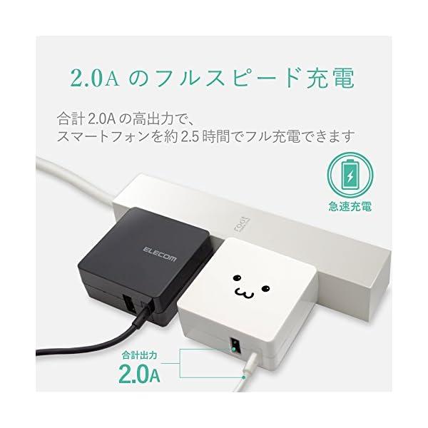 エレコム USB 充電器 ACアダプター コン...の紹介画像4