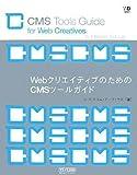 WebクリエイティブのためのCMSツールガイド (Web Designing BOOKS)