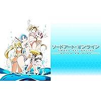 ソードアート・オンライン Extra Edition(dアニメストア)