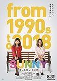 【チラシ付き、映画パンフレット】SUNNY 強い気持ち 強い愛