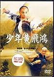 少年黄飛鴻 ヤング・ホァン・フェイホン・ストーリー 第四章 さらなる飛躍へ [DVD]