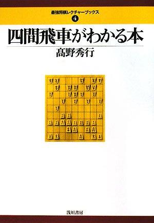 四間飛車がわかる本 (最強将棋レクチャーブックス)の詳細を見る