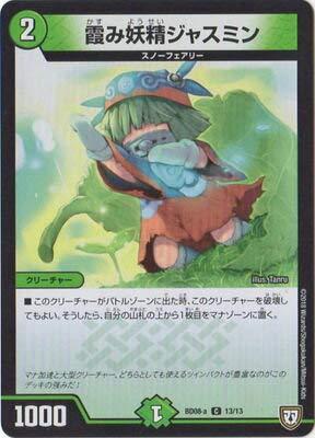 デュエルマスターズ/BD-08-a/13/SR/霞み妖精ジャスミン