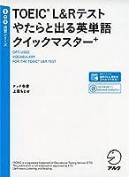 【音声DL付】TOEIC®L&Rテスト やたらと出る英単語クイックマスター+ (TTT速習シリーズ)