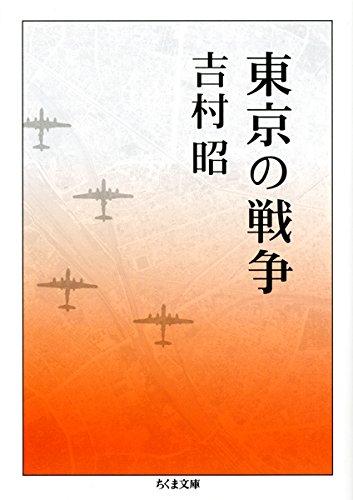 東京の戦争