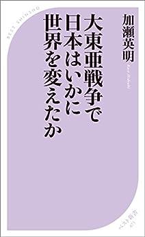 [加瀬英明]の大東亜戦争で日本はいかに世界を変えたか (ベスト新書)