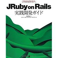JRuby on Rails実践開発ガイド (Professional Ruby Series)