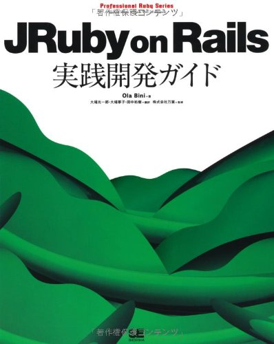 JRuby on Rails実践開発ガイド (Professional Ruby Series)