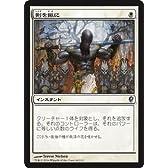 剣を鍬に/マジックザギャザリング コンスピラシー(MTG)/シングルカード