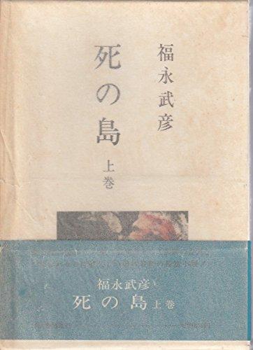 死の島〈上巻〉 (1971年)の詳細を見る