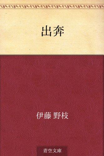 出奔 | 伊藤 野枝 | 日本の小説...