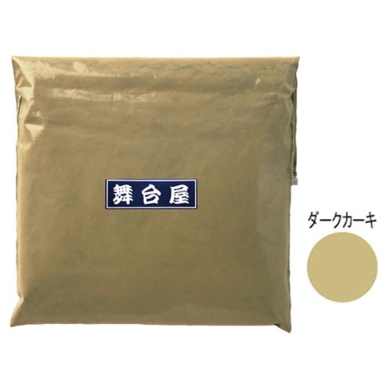 解釈ドロップトレイ舞台屋 汚し粉(特殊メイク用) (ダークカーキ)