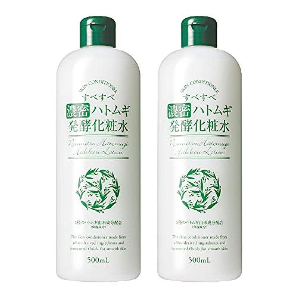 すべすべ 濃密ハトムギ発酵化粧水 2本組 07318