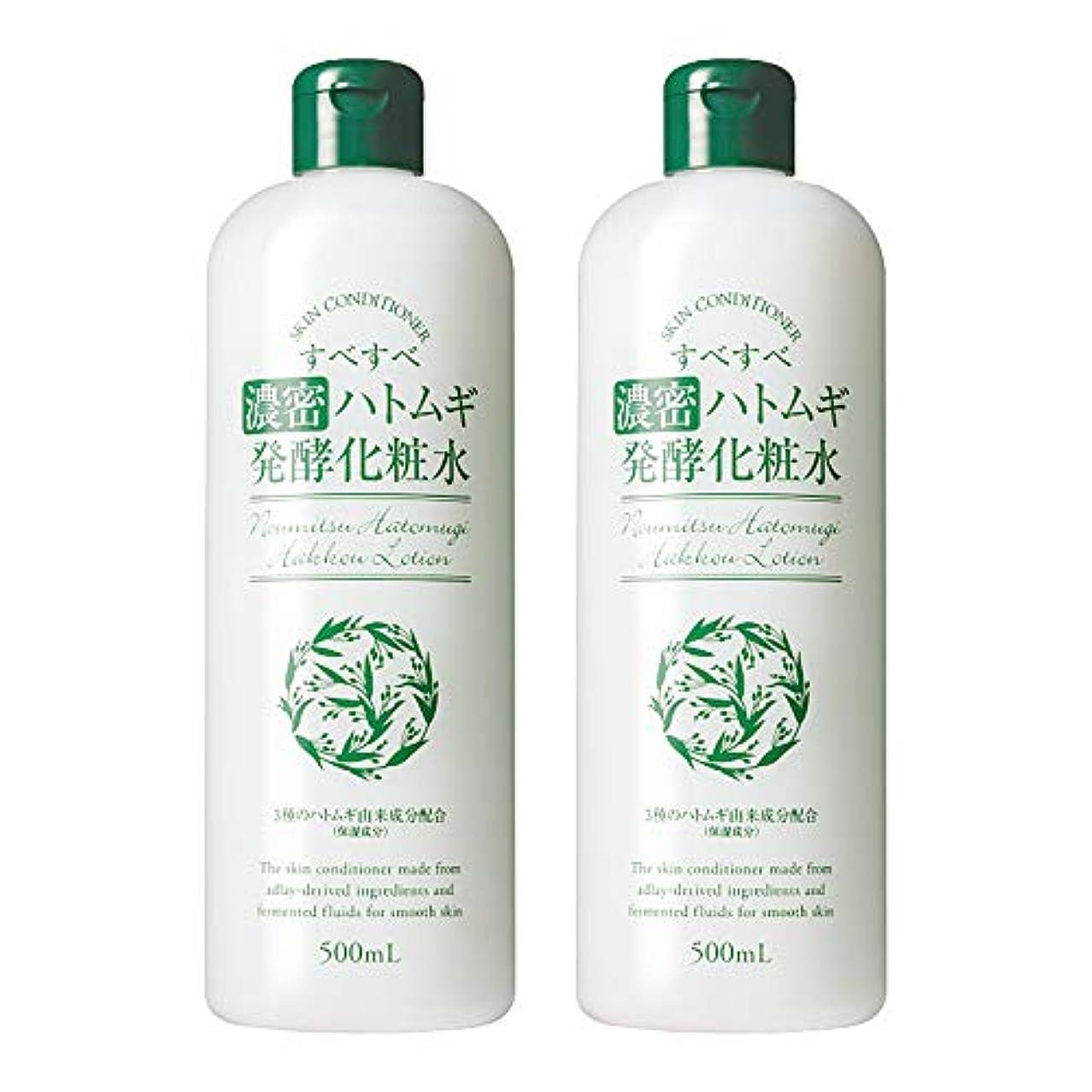 出くわす種類ボリュームすべすべ 濃密ハトムギ発酵化粧水 2本組 07318