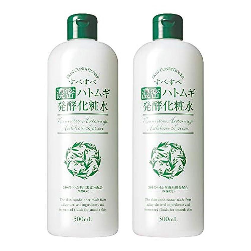 表向き準備するケージすべすべ 濃密ハトムギ発酵化粧水 2本組 07318