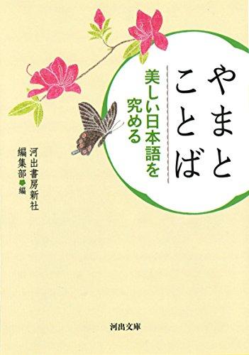 やまとことば: 美しい日本語を究める (河出文庫)の詳細を見る