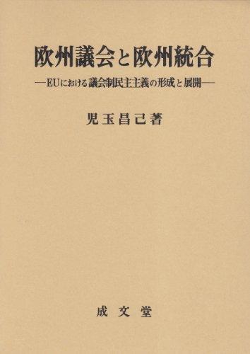 欧州議会と欧州統合—EUにおける議会制民主主義の形成と展開 (久留米大学法政叢書 (13))