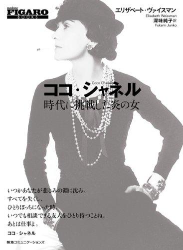 ココ・シャネル 時代に挑戦した炎の女 (FIGARO BOOKS)