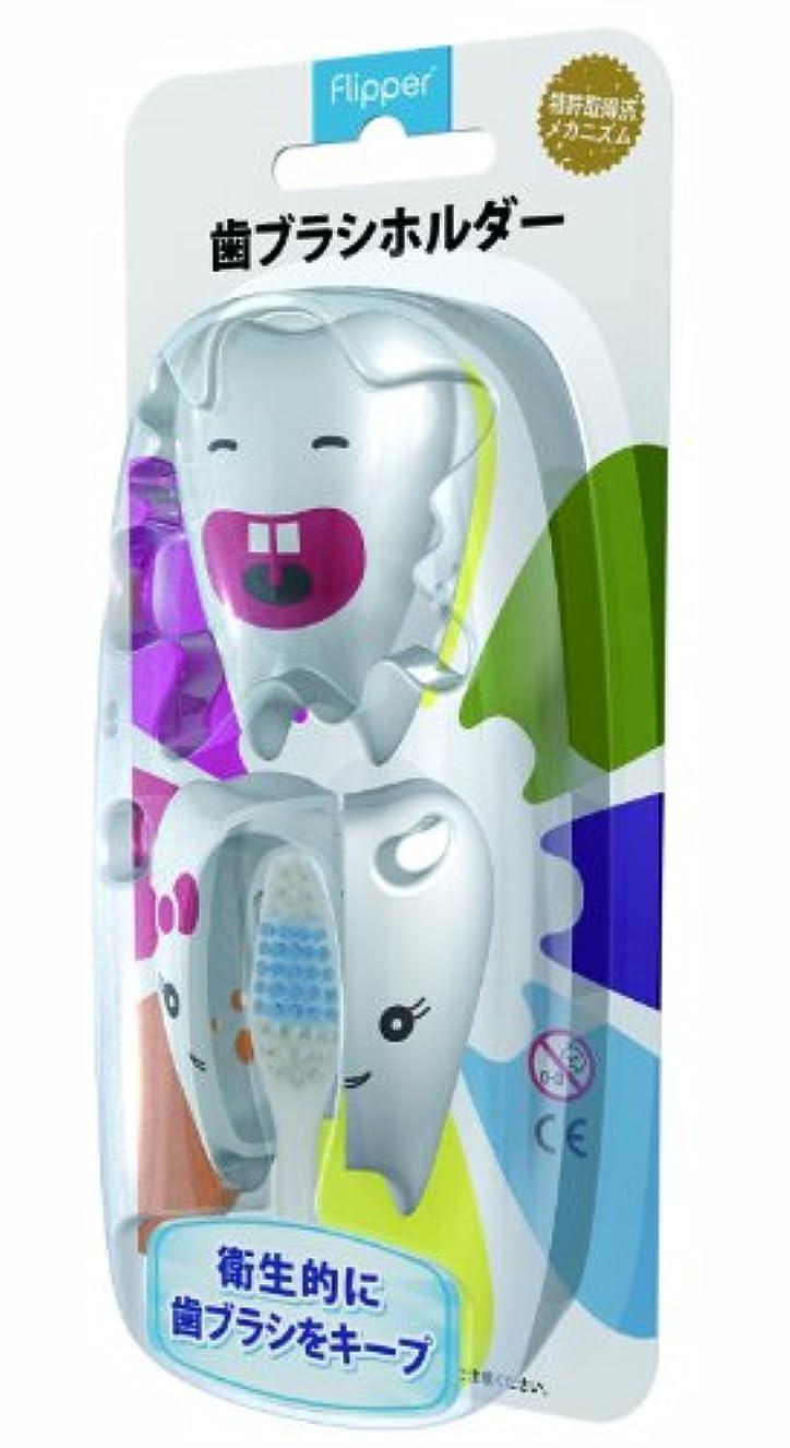 藤色水を飲むごみFlipper 歯ブラシホルダー(2コセット) ハーハァ&キッティー NZFL00301