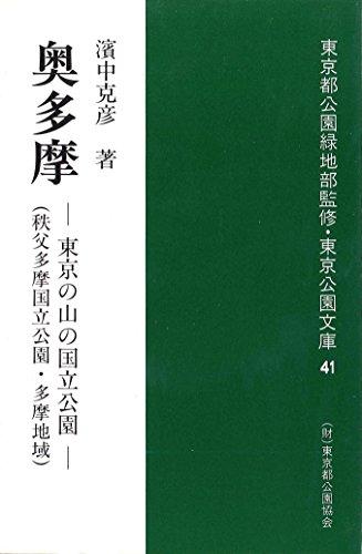 奥多摩-東京の山の国立公園(秩父多摩国立公園・多摩地域) (東京公園文庫【41】)