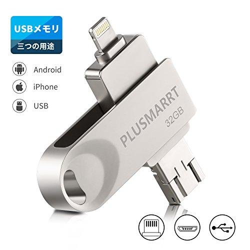 iPhone USBメモリ 32gb フラッシュドライブ 回転式フラッシュドライブ 3-in-1 Apple iOS/Android/コンピュータ対応 暗号化ペンドライブライトニング 携帯便利 日本語取扱説明書付き (亜鉛合金)