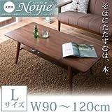 【単品】ローテーブル Lサイズ(幅90-120cm)【Noyie】ブラウン 天然木北欧デザイン伸長式エクステンションローテーブル【Noyie】ノイエ【代引不可】