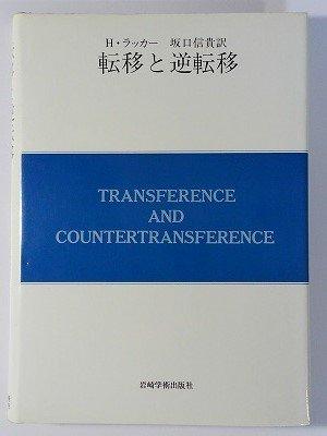転移と逆転移 (1982年) (現代精神分析双書〈第2期 第9巻〉)