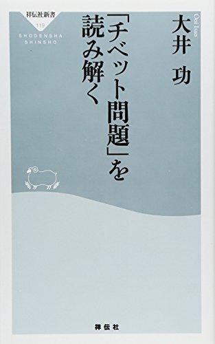 「チベット問題」を読み解く (祥伝社新書)の詳細を見る