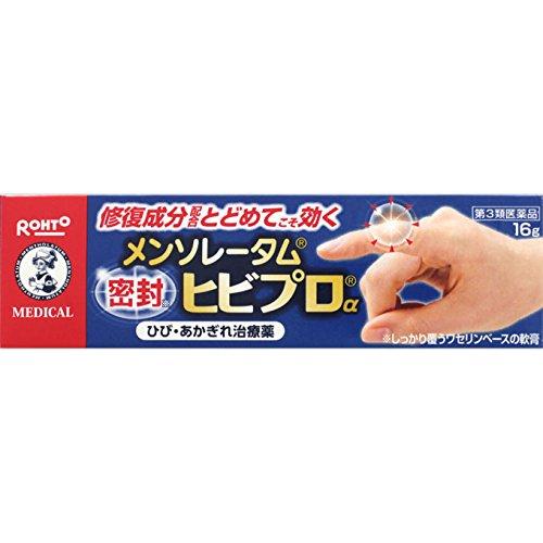 【第3類医薬品】メンソレータム ヒビプロα 16g