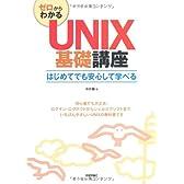 ゼロからわかる UNIX基礎講座