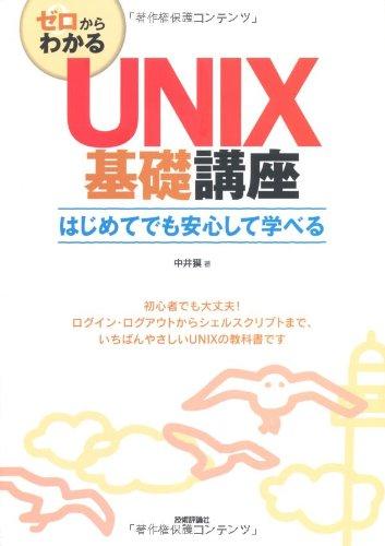 ゼロからわかる UNIX基礎講座の詳細を見る