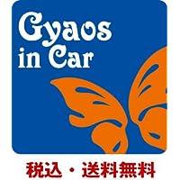GYAOS IN CAR(ギャオスインカー) マグネット typeB ブルー ちょうちょ