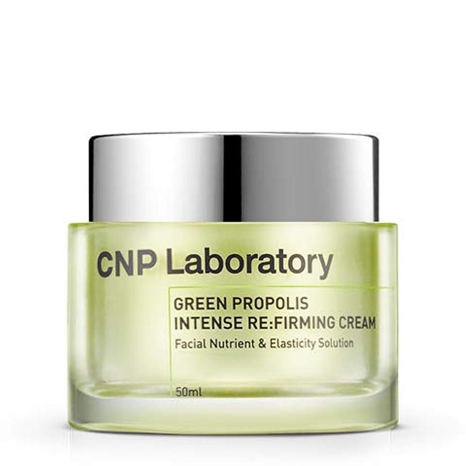 寄託品売り手CNP Laboratory グリーンプロポリスインテンス再:ファーミングクリーム/Green Propolis Intense Re:Firming Cream 50ml [並行輸入品]