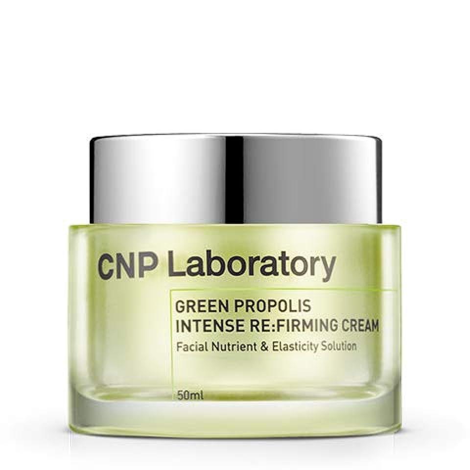 つま先しっとり忘れるCNP Laboratory グリーンプロポリスインテンス再:ファーミングクリーム/Green Propolis Intense Re:Firming Cream 50ml [並行輸入品]